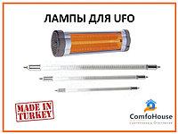 Хит-Продаж!!! Лампы для обогревателей Ufo, Saturn, Scarlet, Orion, Sinbo, Ballu, Ergo, Daewoo, Calore